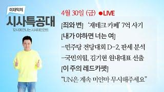 4/30(금)'고수익 보장' 투자 카페 사기 / '민주…