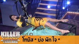 "Killer Karaoke Thailand Champion Part 2 - โทมัส ""บ่อ พัก ใจ"" 30-06-14"