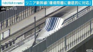 自民)リニア中央新幹線巡り JR東海からヒアリング(20/07/30) - YouTube