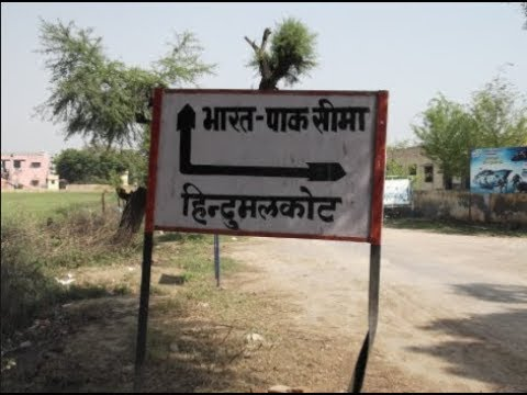 Download Hindumalkot Sriganganagar Border | indo pak border | 2018 |