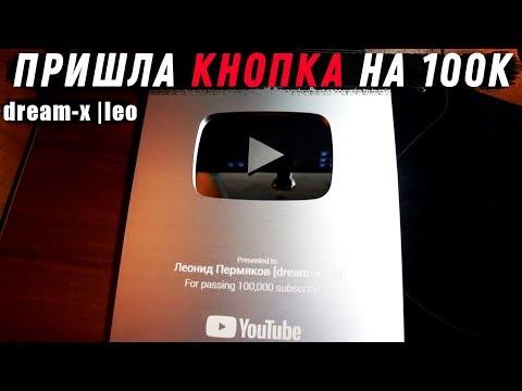 Серебряная Кнопка YouTube за 100 000 тысяч подписчиков пришла! Распаковка [dream-x | Leo]