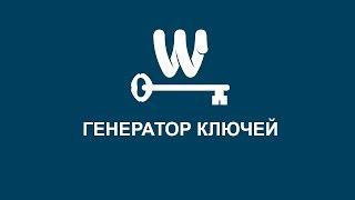 Генератор ключей к играм от Алавар 2016