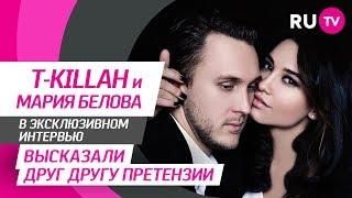 Тема. T-killah и Мария Белова