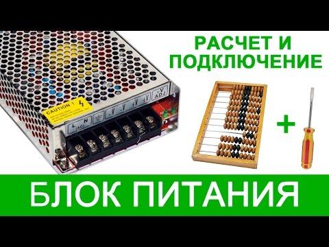 Как подключить светодиодный блок