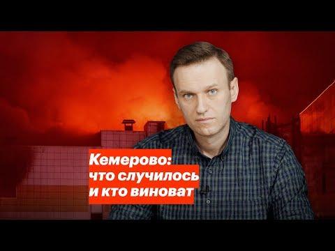 Кемерово: что случилось
