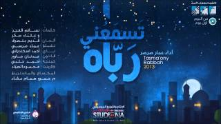 تسمعني رباه #عمار صرصر | Official Audio