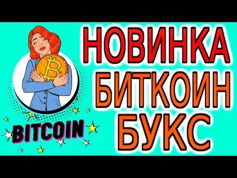 БУКС БИТКОИН БЕЗ ВЛОЖЕНИЙ заработок криптовалюты в интернете без вложений обзор + выплата