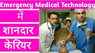 Medical Courses After 12th   Paramedical Courses After 12th