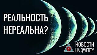 Сомнения в реальности бытия и неизвестный объект на орбите Меркурия. Главное на QWERTY №77