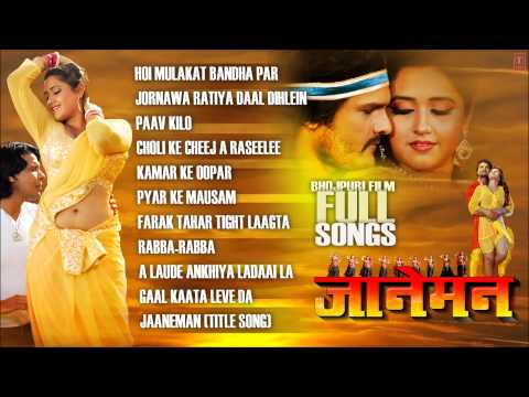 Bhojpuri Movie - Janeman Audio Songs Jukebox Feati Lal Yadav, Viraj Bhatt, Rani Chatterjee