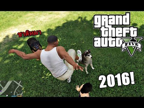 GTA V ถล่มเมืองทั้งทีต้นปี 2016!! by SkizzTv