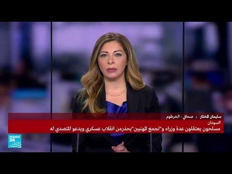 ...وزارة الإعلام السودانية تؤكد اعتقال وزارء ومسؤولين ح  - 07:53-2021 / 10 / 25