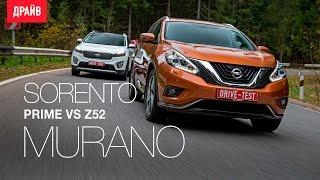 Nissan Murano и Kia Sorento Prime — тест-драйв с Павлом Кариным