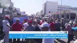 """""""المسيرة مدعومة من السلطة وحزب الأصالة والمعاصرة في المغرب"""""""