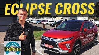 Mitsubishi Eclipse Cross - цена в Украине? #ЧтоПочем s03e02