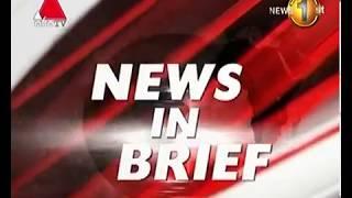 News 1st: Breakfast News Sinhala | (31-08-2018) Thumbnail