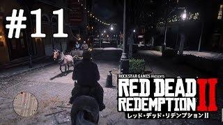 【RDR2】#11のんたろうのレッドデッドリデンプション2~初めてのショー~【Red Dead Redemption 2】