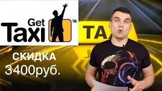 видео Такси uber бесплатно | Бонусы без депозита