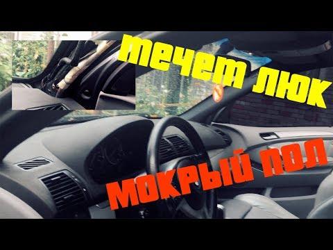 Течь люка BMW X5 | Гребаные автосервисы | Дренажные трубки