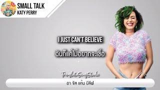 Gambar cover แปลเพลง Small Talk - Katy Perry