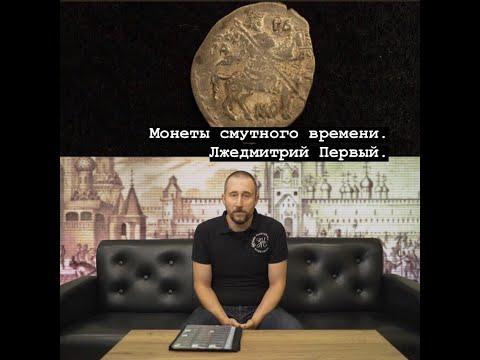 """Монеты """"Смутного времени""""  Лжедмитрий Первый."""