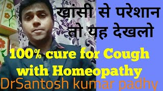 Homeopathic remedies For Recurrent Cough.
