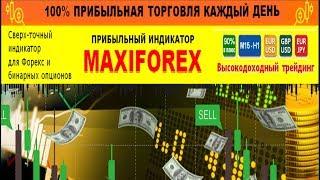 Уникальный Прибыльный Индикатор MAXIFOREX | индикатор тиков для бинарных опционов