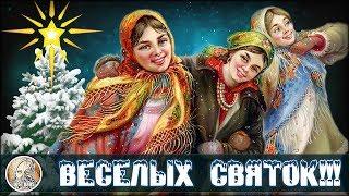 Когда и как празднуют Святки на Руси: Традиции, обычаи, гадания...