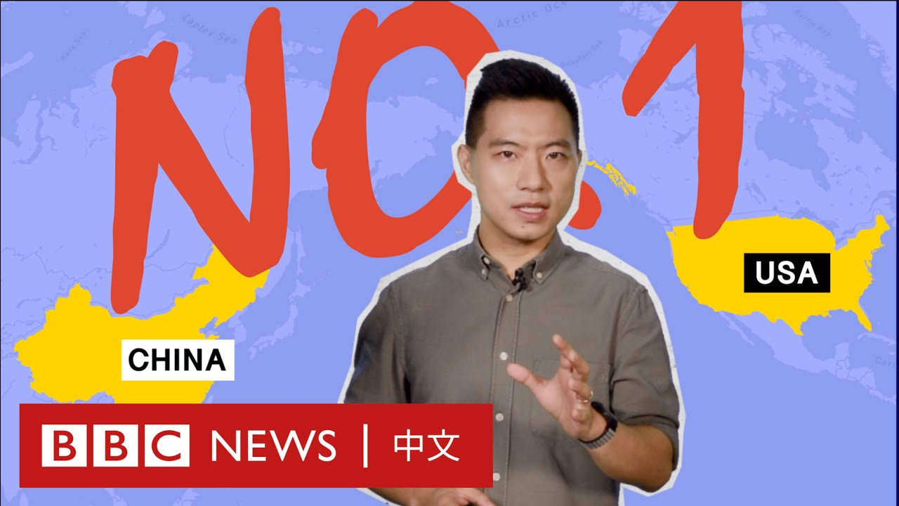 中美關係:中國經濟10年內真的會超越美國嗎?- BBC News 中文