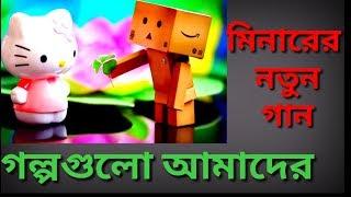 Golpo gulo amader song by Minar