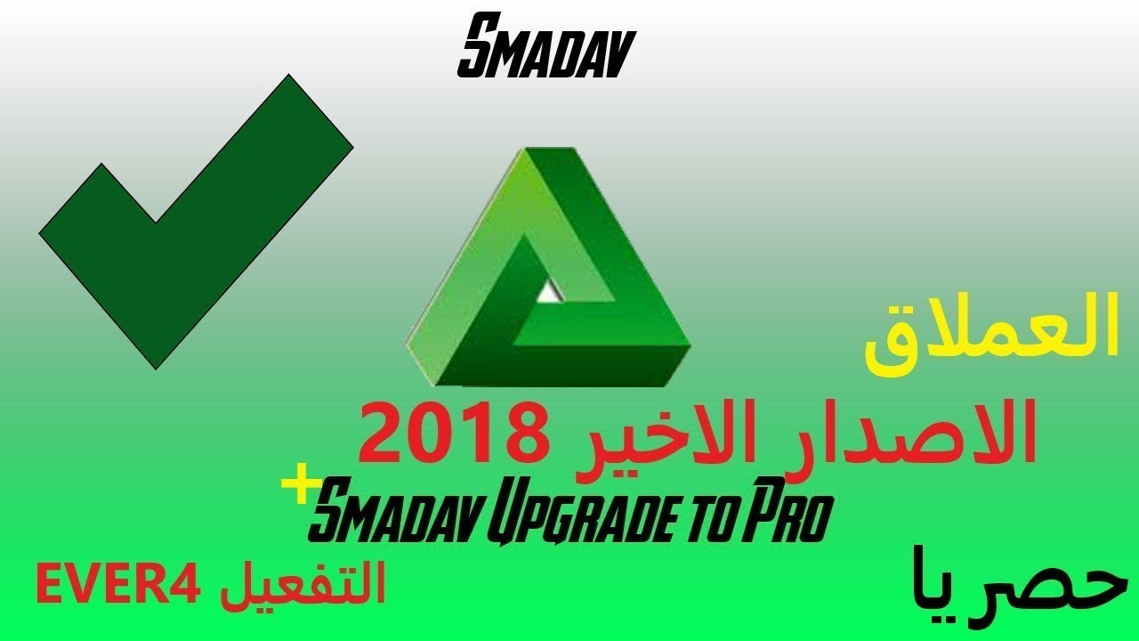 smadav 2016 startimes