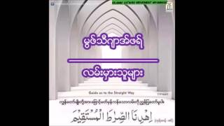 Myanmar Islamic Lecture: Those on the Wrong Path