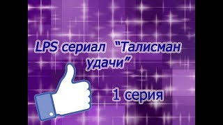 "LPS сериал ""Талисман удачи"" 1 серия"
