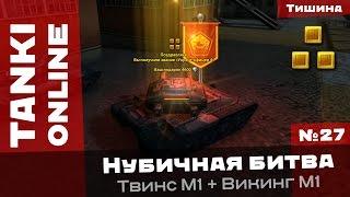 Танки Онлайн: Мультоиваныч получает званку / Нубичная битва №27 с ВикоТвинсом М1 на ночной Тишине