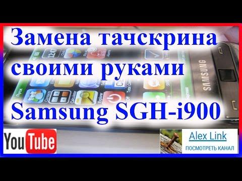 Замена сенсора тачскрина Samsung SGH-I900 WiTu 8GB 16GB