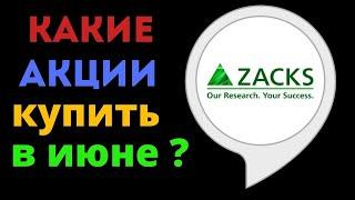 Какие акции купить в июне 2021 Куда вложить деньги по рекомендации ZACKS
