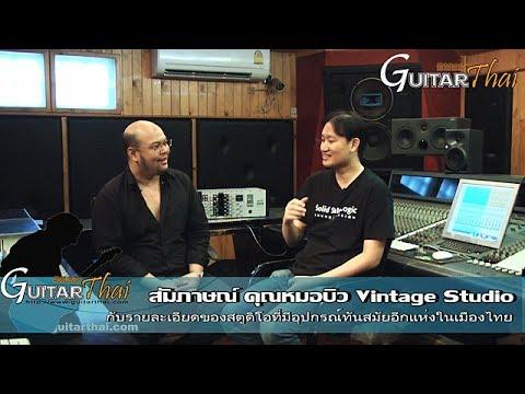 สัมภาษณ์ คุณหมอบิว Vintage Studio กับรายละเอียดของสตูดิโอที่มีอุปกรณ์ทันสมัยในเมืองไทย
