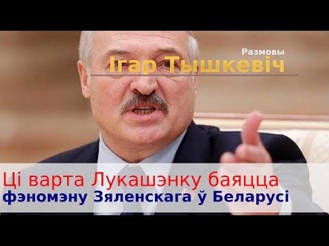 Ці варта Лукашэнку баяцца фэномэну Зяленскага?