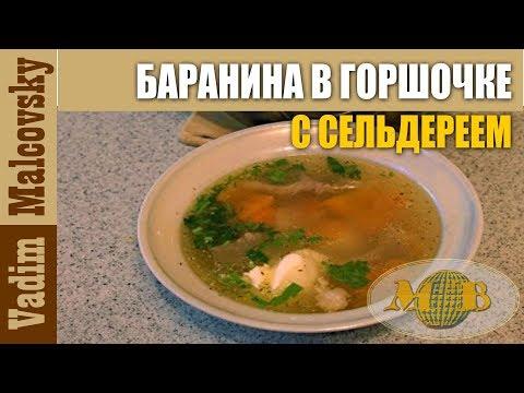 Баранина в горшочке с сельдереем в духовке. Рецепт.  Мальковский Вадим