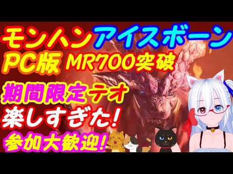 【MR700突破記念】モンハンアイスボーンPC版参加歓迎!130【MHWIB】