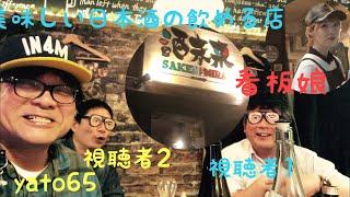 梅田にある美味しい日本酒が飲み放題!料理も最高でした酒未来さん最高...