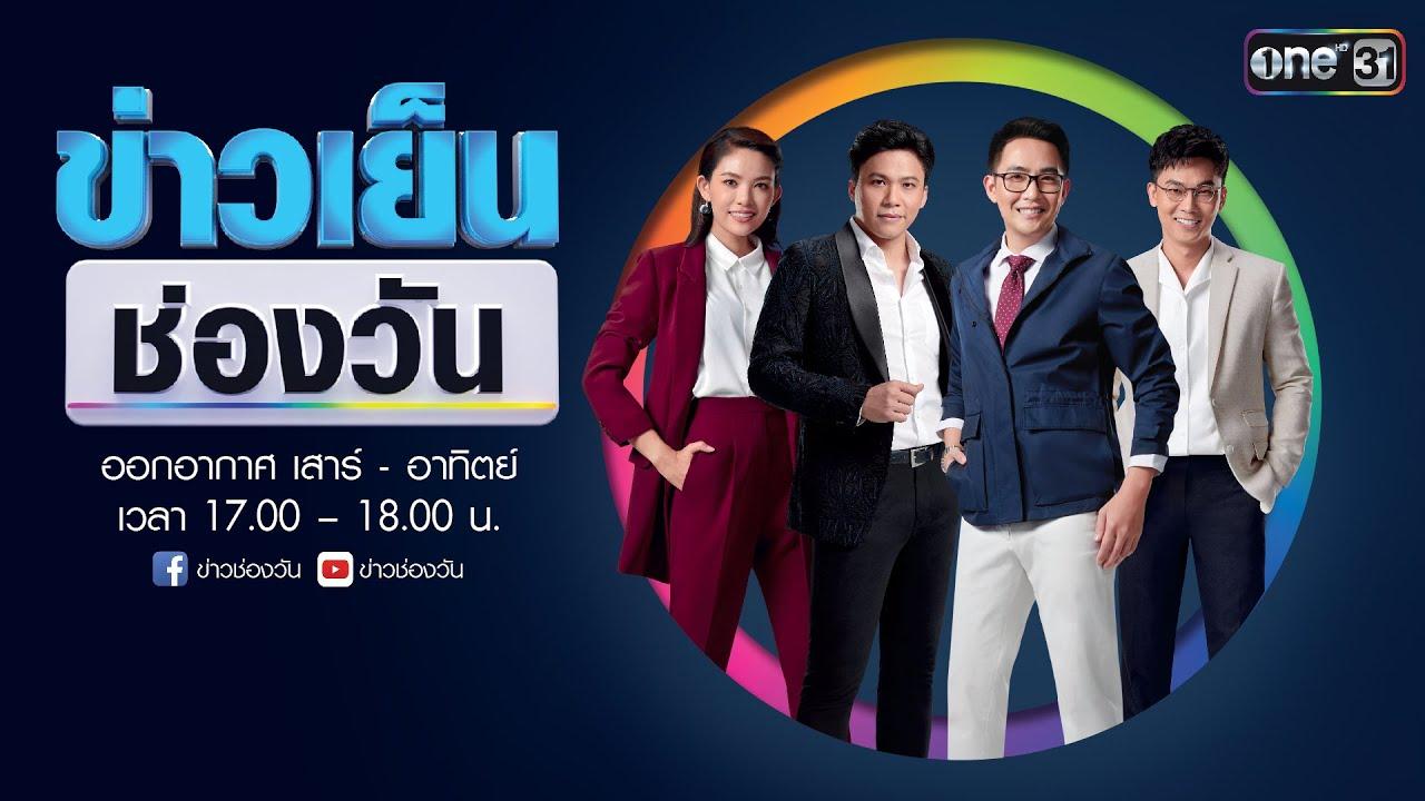 🔴 LIVE #ข่าวเย็นช่องวันเสาร์อาทิตย์   4 กันยายน 2564