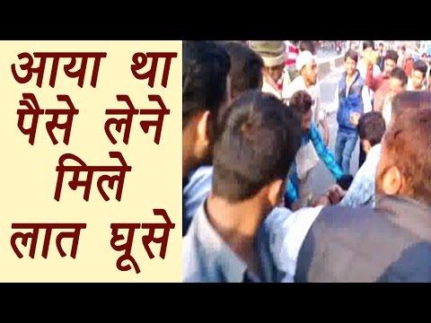 Allahabad: Mob beats bank employee; Watch Video | वनइंडिया हिंदी