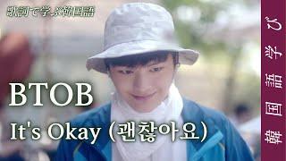 BTOB 비투비 'It's Okay (괜찮아요)'??で学ぶ韓国語?