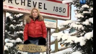 Куршевель(, 2012-01-14T12:36:02.000Z)