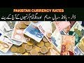 Currency Rate in Pakistan Dollar,Euro, Pound, Riyal Rates on 24 June 2019