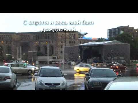 Погода, Ереван  апрель,  май 2018
