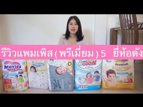 Mujin and Mama | รีวิวแพมเพิส พรีเมี่ยม ยอดฮิต ทั้ง 5 ยี่ห้อ ( ข้อมูลใช้จริง ทดลองจริง )
