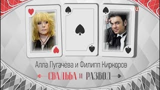 Алла Пугачева и Филипп Киркоров. Свадьба и развод
