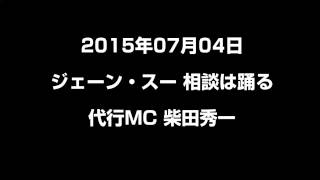 ジェーン・スー 相談は踊る 2015年07月04日放送回 代行MC / 柴田秀一ア...